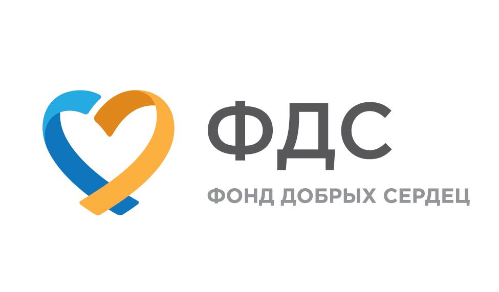 Фонд Добрых Сердец