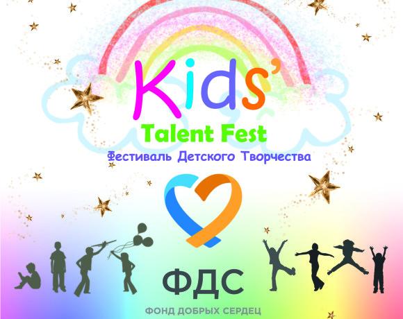 """Фестиваль детского творчества """"Kids' Talent Fest"""""""
