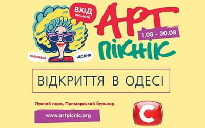 """Art Picnic"" festival in Odessa. Our program"