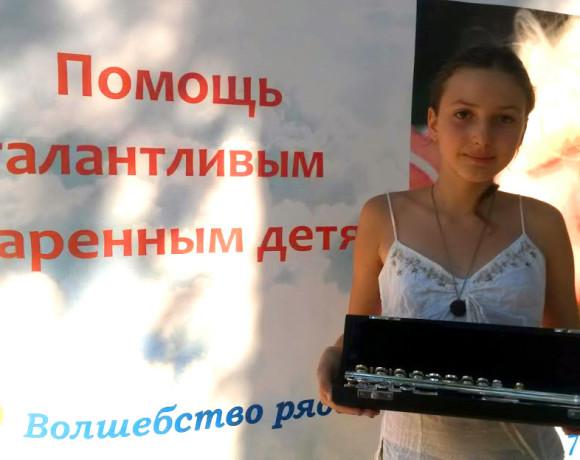 Нова флейта для Ганнусі Геращенко