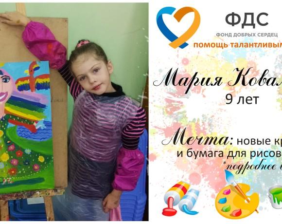 Мечта юной художницы. Маша Коваленко (9 лет)
