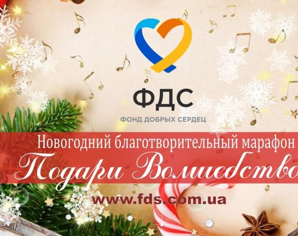 Новогодний благотворительный марафон «ПОДАРИ ВОЛШЕБСТВО»