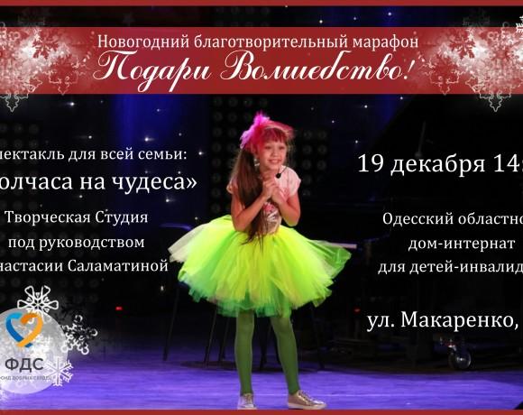 Спектакль «Полчаса на чудеса» для деток из дома-интерната