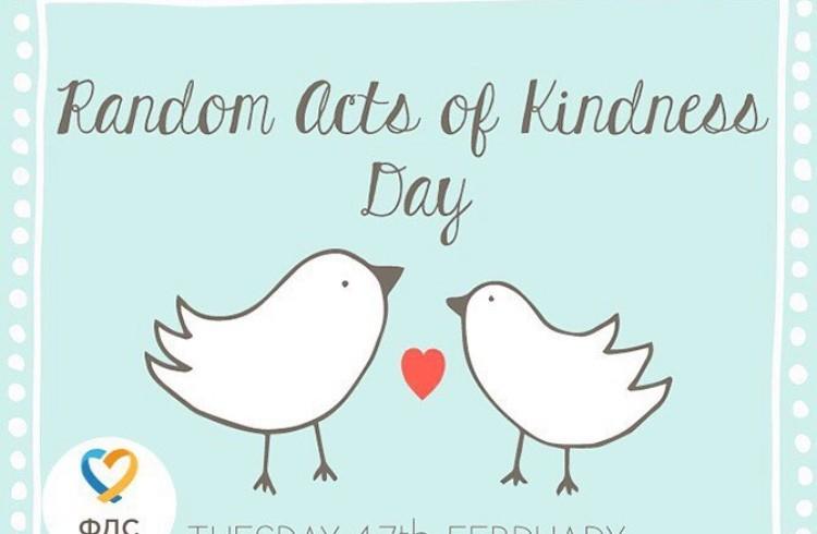 День спонтанного проявления доброты!