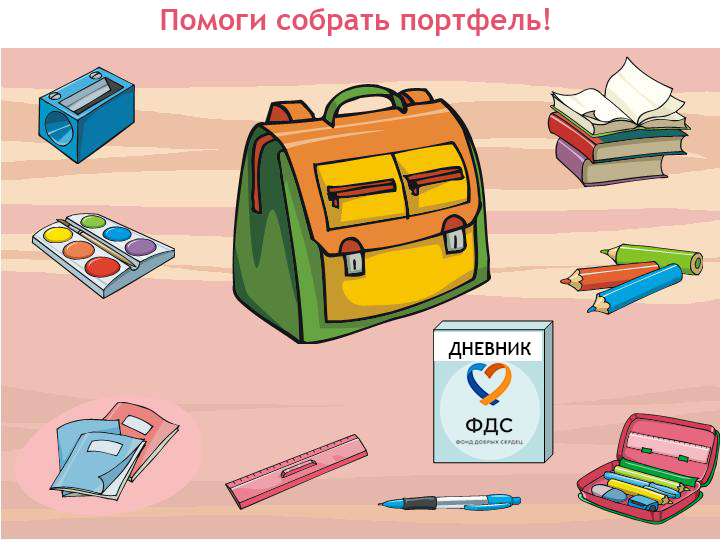фонд-добрых-сердец-помоги-собрать-портфель
