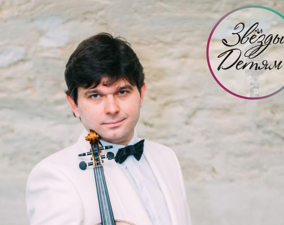 Евгений Кострицкий на праздничном концерте «Звезды Детям»