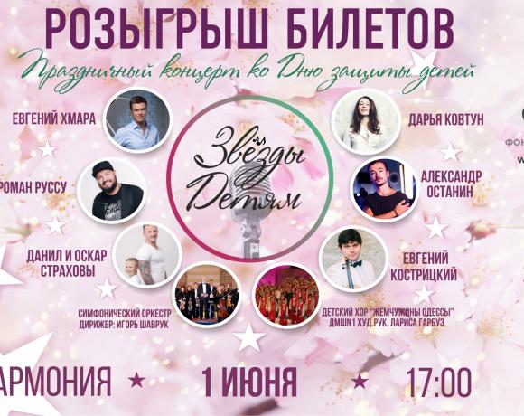 Розыгрыш билетов на концерт «Звезды Детям»
