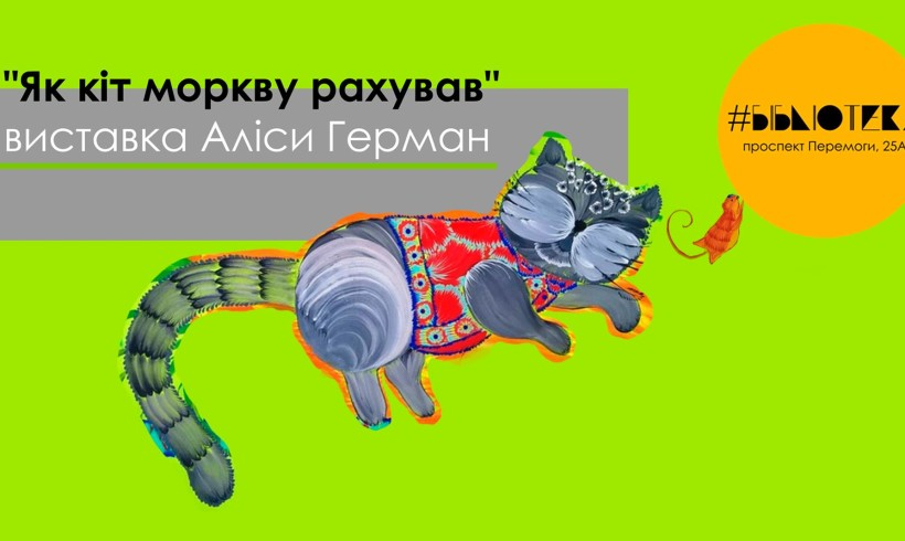 Выставка Алисы Герман в Киеве