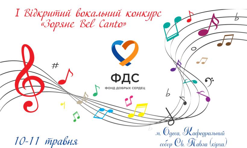 І Відкритий вокальний конкурс «Зоряне Bel canto»