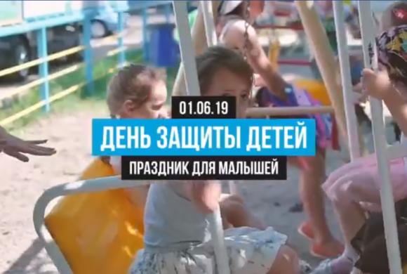 Праздник ко Дню Защиты Детей!