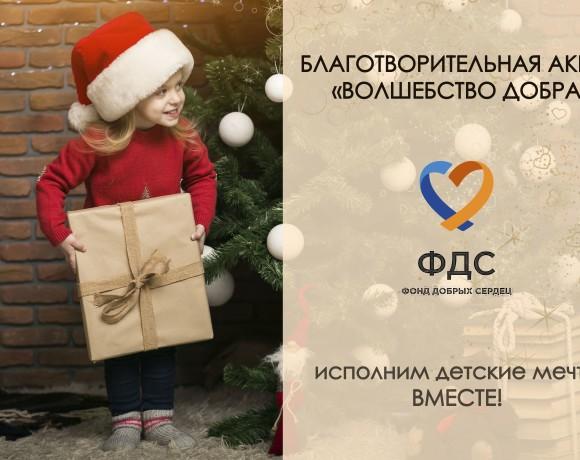 Благотворительная акция 'Волшебство добра'