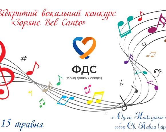 II Відкритий вокальний конкурс «Зоряне Bel canto»